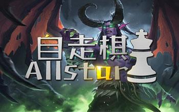 魔兽战棋Allstar