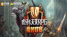 RPG魔兽联赛第三季来袭!奖金丰厚