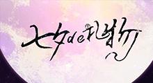 【七夕活动】单身狗别哭,今天不止魔兽陪你,还有小鸡~