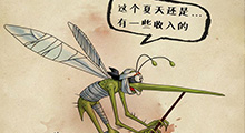 【<mark>轻松一刻</mark>】灭蚊子九族