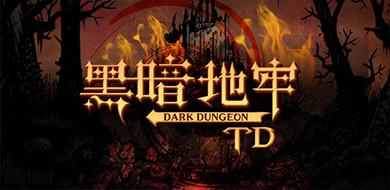 黑暗地牢TD