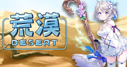 《荒漠》天天RPG开局礼包