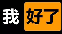 【<mark>轻松一刻</mark>】现在的黄色网站都开始发展娱乐和学习业务了