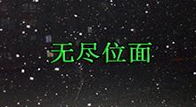 无限流ORPG《无尽位面》,把各种恐怖游戏做成网游式的玩法,下本驱鬼什么的有点刺激~