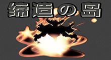 《缔造之岛》一个类似roguelike类型的魔兽RPG!毒瘤游戏!