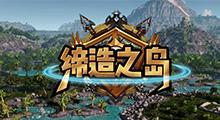 《缔造之岛》竟然把新图当更新?新玩法新模式新隐藏攻略!