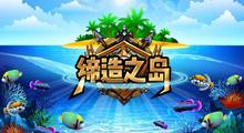 《缔造之岛》N7梦境层猴子攻略