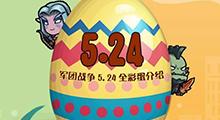 军团战争5.24全彩蛋介绍,是你们想要的嘛