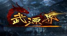 可玩性中规中矩的魔兽RPG新图《武源界》