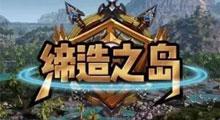 魔兽争霸缔造之岛怎么玩,缔造之岛最新攻略
