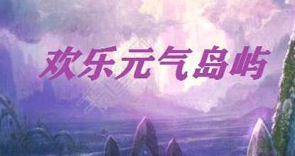 《欢乐元气岛屿》天天RPG开局礼包