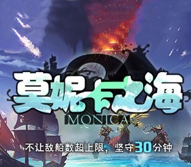 《莫妮卡之海2》天天RPG开局礼包