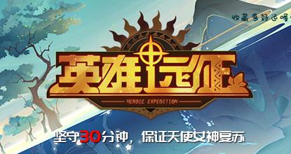 《黎明英雄远征》天天RPG开局礼包
