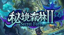 《<mark>秘境森林II</mark>》新手攻略,玩过的玩家直呼比第一部强太多