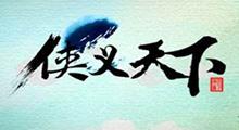 《侠义天下》新手攻略,武侠风格的ORPG图,这才是我们想要的江湖