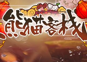 《熊猫客栈》模拟经营,我居然在做菜?