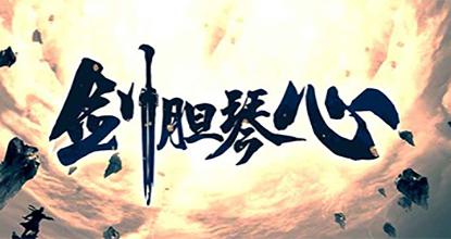 《剑胆琴心》天天RPG开局礼包